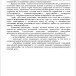 Иллюстрация №1: Гос экзамен .Готовые ответы государственное муниципальное управление (Ответы - Государственное и муниципальное управление).