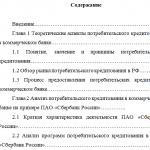 Иллюстрация №5: Анализ, оценка потребительского кредитования в коммерческом банке РФ (Дипломные работы - Банковское дело и страхование).