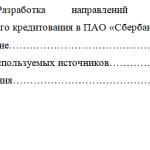 Иллюстрация №3: Анализ, оценка потребительского кредитования в коммерческом банке РФ (Дипломные работы - Банковское дело и страхование).