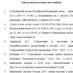 Иллюстрация №2: Анализ, оценка потребительского кредитования в коммерческом банке РФ (Дипломные работы - Банковское дело и страхование).