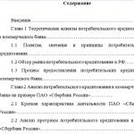 Иллюстрация №1: Анализ, оценка потребительского кредитования в коммерческом банке РФ (Дипломные работы - Банковское дело и страхование).