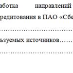 Иллюстрация №4: Анализ, оценка потребительского кредитования в коммерческом банке РФ (Дипломные работы - Банковское дело и страхование).