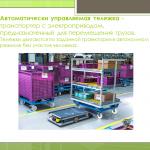 Иллюстрация №2: Совершенствование процесса сборки кузова автомобиля JAC, за счет модернизации системы доставки навесных машинокомплектов (Дипломные работы - Транспортные средства).