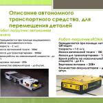 Иллюстрация №1: Совершенствование процесса сборки кузова автомобиля JAC, за счет модернизации системы доставки навесных машинокомплектов (Дипломные работы - Транспортные средства).