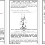 Иллюстрация №4: Проектирование однокорпусной выпарной установки (Курсовые работы - Технология продовольственных продуктов и товаров).