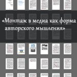 Иллюстрация №1: \»Монтаж в медиа как форма авторского мышления\» (Курсовые работы - Журналистика).