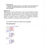 Иллюстрация №1: Лабораторная работа по теме \»Файлы\» на языках C/C++ (Лабораторная работа, Ответы - Информационные технологии, Программирование).