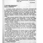 Иллюстрация №1: Применение психоактивных веществ в военной практике (Рефераты - Военное дело).