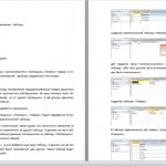 Иллюстрация №1: База данных в MS Access Склад продовольственных товаров (Контрольные работы - Базы данных, Информатика).