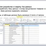 Иллюстрация №1: База данных в MS Access Склад канцелярских товаров (Контрольные работы - Базы данных, Информатика).