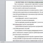 Иллюстрация №1: Экспертные системы риск-менеджмента. Отличительные признаки. Примеры. Сравнительный анализ (Рефераты - Менеджмент).