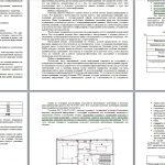 Иллюстрация №1: Разработка прототипа системы безопасности на основе каналов GSM (Дипломные работы - Инженерные сети и оборудование, Информационная безопасность).
