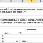 Иллюстрация №1: Задача по инженерной экономике 2.31 (Другие типы работ, Решение задач - Экономика и экономическая теория).
