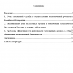 Иллюстрация №1: Роль таможенной службы в осуществлении экономической реформы в Российской Федерации. (Рефераты - Таможенное дело).
