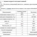Иллюстрация №1: Расчёт асинхронного двигателя 4АH160М4УЗ (Курсовые работы - Электроника; электротехника; радиотехника).