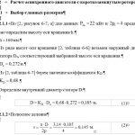 Иллюстрация №2: Расчёт асинхронного двигателя 4АH160М4УЗ (Курсовые работы - Электроника; электротехника; радиотехника).
