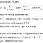 Иллюстрация №3: Расчёт асинхронного двигателя 4АH160М4УЗ (Курсовые работы - Электроника; электротехника; радиотехника).