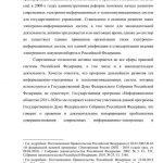 Иллюстрация №1: Современные информационно-электронные технологии в деятельности Государственной Думы ФС РФ (Диссертации - Информационные технологии).