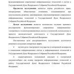 Иллюстрация №2: Современные информационно-электронные технологии в деятельности Государственной Думы ФС РФ (Диссертации - Информационные технологии).
