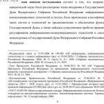 Иллюстрация №3: Современные информационно-электронные технологии в деятельности Государственной Думы ФС РФ (Диссертации - Информационные технологии).