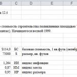 Иллюстрация №1: Задача по инженерной экономике 12.4 (Решение задач - Экономика предприятия).