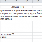 Иллюстрация №1: Задача по инженерной экономике 12.9 (Решение задач - Экономика предприятия).