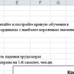 Иллюстрация №1: Задача по инженерной экономике 12.21 (Решение задач - Экономика предприятия).