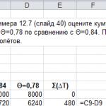 Иллюстрация №1: Задача по инженерной экономике 12.24 (Решение задач - Экономика предприятия).