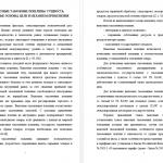 Иллюстрация №1: Таможенно-тарифное регулирование внешнеторговой деятельности (Контрольные работы - Таможенное дело).