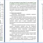 Иллюстрация №1: Формирование прибыли в организации и пути повышения рентабельности. (Курсовые работы - Экономика).