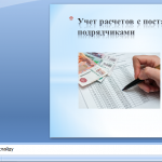 Иллюстрация №1: защита по Финансам модуль 02.02 Учет расчетов с поставщиками и подрядчиками (Презентации - Финансы).