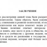 Иллюстрация №2: Становление и развитие политологии как науки и учебной дисциплины. Её взаимосвязь с другими науками (Рефераты - Политология).