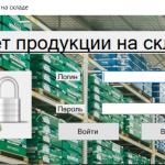 Иллюстрация №4: Автоматизированная подсистема учёта сельскохозяйственной продукции на складе (Курсовые работы - Документоведение и архивоведение, Программирование).