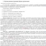 Иллюстрация №1: ЭП (шпоры) (Шпаргалки - Экономика предприятия).