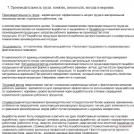 Иллюстрация №2: ЭП (шпоры) (Шпаргалки - Экономика предприятия).