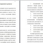 Иллюстрация №1: Правовой режим земельных участков (Контрольные работы - Право и юриспруденция).