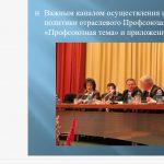 Иллюстрация №1: Создание профсоюзов в России (Презентации - Право и юриспруденция).