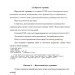 Иллюстрация №2: Разработка макета игрового сайта «Name Role Play» (Курсовые работы - Информационные технологии).