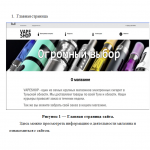Иллюстрация №3: Разработка макета сайта магазина «Vape Shop» (Курсовые работы - Информационные технологии).