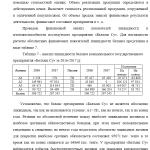 Иллюстрация №1: Организация работы финансовой службы предприятия (Отчеты - Финансы).