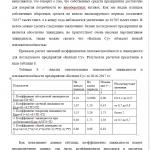 Иллюстрация №2: Организация работы финансовой службы предприятия (Отчеты - Финансы).