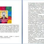 Иллюстрация №1: «Космос» фортепианного творчества А. Н. Скрябина на примере прелюдий №4, 10, op. 11 (Доклады - Музыка).