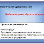 Иллюстрация №5: сестринский процесс в профилактике мастита (Презентации - Медицина).