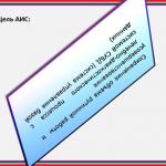 Иллюстрация №1: Анимированная презентация. Автоматизированные информационные системы (АИС) в медицине (Презентации - Информатика).