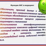 Иллюстрация №2: Анимированная презентация. Автоматизированные информационные системы (АИС) в медицине (Презентации - Информатика).