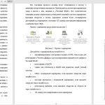 Иллюстрация №1: Применение информационных технологий в фармации (Дипломные работы - Фармация).