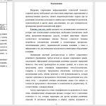 Иллюстрация №2: Применение информационных технологий в фармации (Дипломные работы - Фармация).