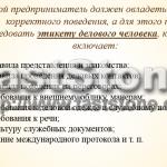 Иллюстрация №2: Предпринимательская Этика и этикет (Презентации - Этика).