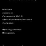 Иллюстрация №1: Пенсионное обеспечение за выслугу лет по действующему российскому законодательству (Курсовые работы - Право и юриспруденция).