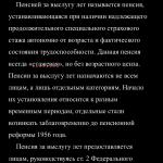 Иллюстрация №2: Пенсионное обеспечение за выслугу лет по действующему российскому законодательству (Курсовые работы - Право и юриспруденция).